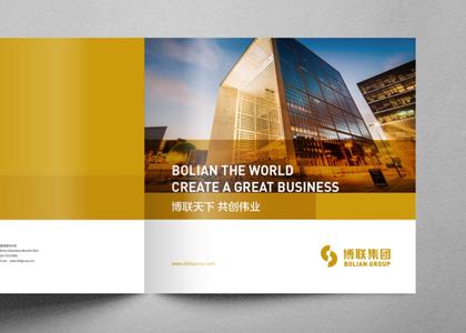 盾朗案例:博联天下企业画册