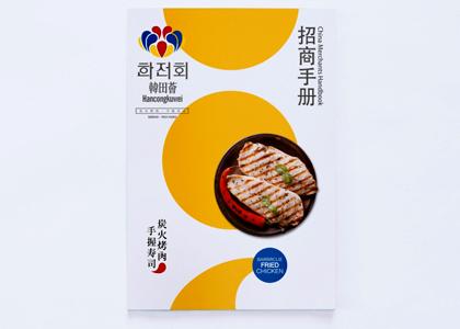 盾朗案例:韩国烤肉画册设计