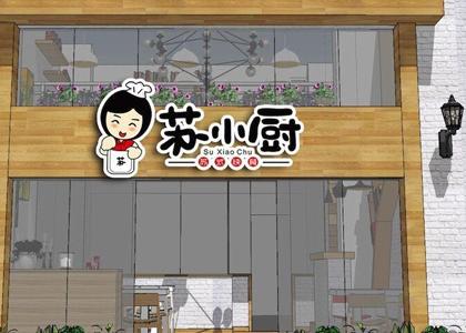 盾朗案例:苏小厨餐饮LOGO
