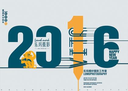 盾朗案例:乐玛企业台历设计