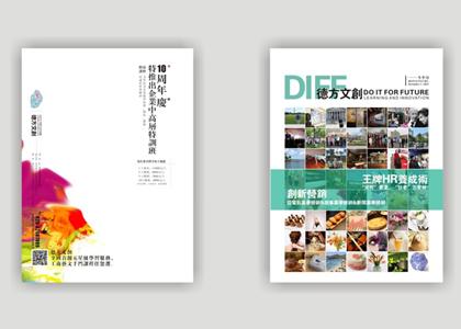 盾朗案例:文创杂志设计