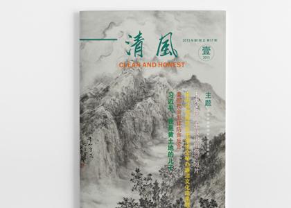 盾朗案例:《清风》杂志设计