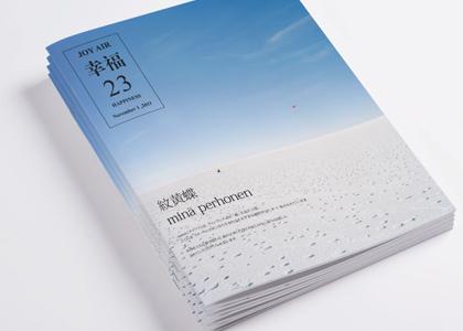 盾朗案例:航空杂志期刊设计