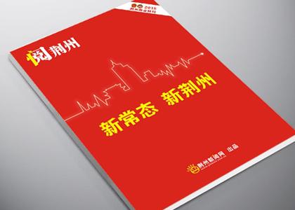 盾朗案例:阅荆州杂志设计印刷