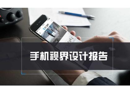 盾朗案例:设计报告ppt
