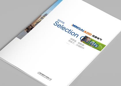 盾朗案例:电气企业画册